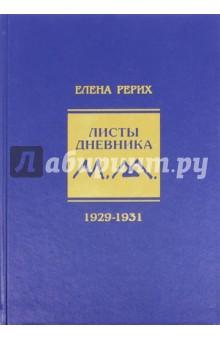 Листы дневника. Том 6. 1929-1931