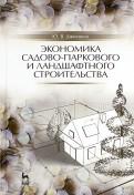 Юрий Джикович: Экономика садово-паркового и ландшафтного строительства. Учебник