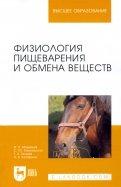Завалишина, Медведев, Кутафина: Физиология пищеварения и обмена веществ. Учебное пособие