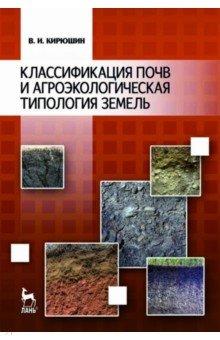 Классификация почв и агроэкологическая типология земель. Учебное пособие