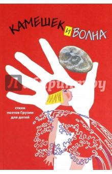 """""""Камешек и волна"""" - сборник стихотворений грузинских поэтов для маленьких читателей. Поэзию Грузии уже долгие десятилетия любят и почитают в нашей стране - восхищаясь её красотой, лирической силой и своеобразием.  В книгу вошли стихотворения семи современных детских авторов - они создают мир, полный тепла, света, жизнерадостности, доброты, знаменитого грузинского юмора. Сборник составил и перевёл поэт Михаил Яснов. Для дошкольного и младшего младшего возраста."""