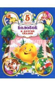 Колобок и другие сказкиСказки и истории для малышей<br>Сборник самых любимых русских народных сказок.<br>Для дошкольного возраста.<br>