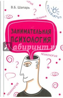 Занимательная психологияПопулярная психология<br>Расширение знаний о себе и других людях, умение установить оптимальные отношения, навыки личного и делового общения - вот путь от человекознания к человеколюбию. На этом и построена данная книга, читая которую, и взрослый, и ребенок научится развивать и совершенствовать память, волю, внимание. Эта книга станет союзницей любого человека, стремящегося осмыслить волнующие вопросы повседневной жизни - проблемы воспитания детей, психического здоровья, формирования личности.<br>Для широкого круга читателей самого различного возраста.<br>