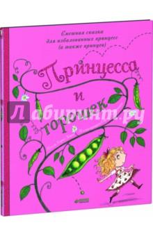 Принцесса и горошекЗарубежная поэзия для детей<br>Что вас ждет под обложкой:<br>Профилактическая весёлая сказка для юных принцесс (и принцев), которые не желают кушать овощи…<br><br>Всё было безоблачно в жизни Лили… пока эта славная девочка не отказалась кушать зелёный горошек. Доктор обнаружил у Лили опасную болезнь - синдром принцессы - и прописал ей жизнь в королевском дворце.<br>Но так ли уж сладко живётся королевским особам?<br><br>Изюминки:<br>- Яркие и красочные иллюстрации.<br>- Рекомендованный возраст: 3-7 лет.<br>