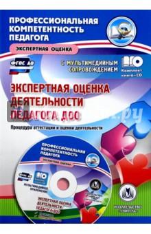 Экспертная оценка деятельности педагога ДОО (+CD)