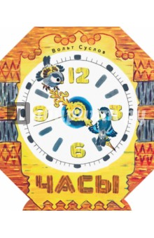 ЧасыОтечественная поэзия для детей<br>Для чего нужны часы и зачем они отмеряют время? Всё очень просто! Часы дают нам знать, когда просыпаться и умываться, когда приниматься за работу и отдыхать. Доброе и весёлое стихотворение Вольта Суслова расскажет малышам о распорядке дня, а красочные, живые и наполненные светом иллюстрации Андрея Брея не оставят равнодушными юных читателей и их родителей.<br>