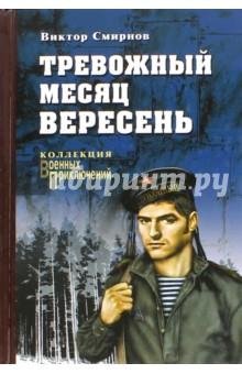 Тревожный месяц вересеньВоенный роман<br>Сентябрь 1944 года. Фронт откатился далеко на запад от затерявшегося в лесной глуши украинского села, но продолжает рыскать в его окрестностях ожидающая неведомо чего банда бандеровцев. В схватку с нею вступают ястребки - бойцы истребительного батальона, которые не хотят, чтобы фашистские прихвостни хозяйничали на их родной земле. Широко известный роман был экранизирован на киностудии им. Довженко в 1976 году.<br>