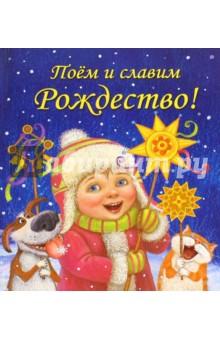 Поём и славим Рождество!Религиозная литература для детей<br>Рождество Христово - один из самых главных православных праздников. Иллюстрированная художницей Натальей Климовой книжка с чудесными песенками и стихами сделает ваш рождественский праздник еще ярче, звонче, сказочней!<br>Для чтения взрослыми детям.<br>