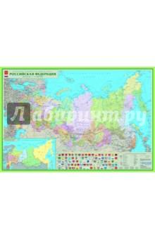 Политико-административная карта Российской Федерации (20205)Атласы и карты России<br>Политико-административная карта Российской Федерации.<br>Масштаб: 1:9 500 000<br>Материал: картон<br>Сделано в России.<br>