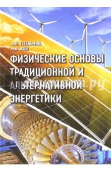 Физические основы традиционной и альтернативной энергетикиФизические науки. Астрономия<br>В книге рассмотрены физические основы технологий производства тепловой и электрической энергии из природного топлива, получения энергии с помощью ядерных технологий и гидроэнергетики, а также основы использования возобновляемых источников энергии. Дается описание способов производства и использования метанола и водорода, которые не являются самостоятельными источниками энергии, но являются удобными теплоносителями. Описана история главных физических открытий, которые заложили основу развития современной энергетики, при этом уделяется внимание проблемам обеспечения экологической безопасности.<br>Учебное пособие предназначено для студентов инженерно-физических, энергетических и экологических специальностей, а также широкого круга специалистов энергетической отрасли.<br>