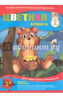 """Бумага цветная """"Медвежонок с медом"""" (6 листов, 6 цветов) (С2762-01) АппликА"""