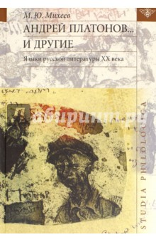 Андрей Платонов... и другие