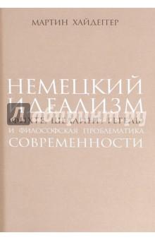 Немецкий идеализм (Фихте, Шеллинг, Гегель)Западная философия<br>Работа Мартина Хайдеггера Немецкий идеализм (Фихте, Шеллинг, Гегель) и философская проблематика современности возникла в ходе подготовки лекционного курса для летнего семестра 1928 года, и основное место в ней уделено исследованию философии Фихте. Хайдеггер начинает с подробной интерпретации трех основоположений Наукоучения, после чего переходит к основаниям теоретического знания и к науке практического. Далее следует краткий фрагмент о Шеллинге как промежуточном звене в истории немецкого идеализма. Наконец, в качестве введения к философии Г егеля, предлагается обсуждение его раннего трактата о различии между системами Фихте и Шеллинга, а завершает работу рассмотрение проблемы начала в гегелевской Логике.<br>