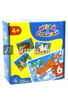 Играй и собирай Животные (2944)Наборы пазлов<br>Комплект из 6 пазловых картинок в коробке. Картинки в наборе состоят из 2, 3 и 4 элементов. Игры подходят для самых маленьких детей, развивают мелкую моторику рук, координацию движения, наглядно-образное мышление, внимание, память.<br>Материалы: бумага, картон. <br>Для детей от 3-х лет.<br>Сделано в России.<br>