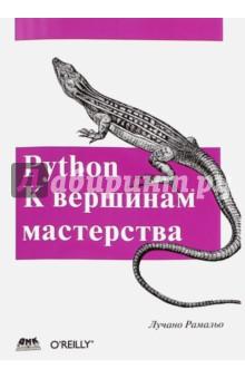 Python. К вершинам мастерстваПрограммирование<br>Язык Python настолько прост, что научиться продуктивно писать на нем программы можно быстро, но зачастую вы при этом используете не все имеющиеся в нем возможности. Это практическое пособие покажет, как создавать эффективный идиоматичный код на Python, задействуя его лучшие - и иногда несправедливо игнорируемые - черты. Автор, Лучано Рамальо, рассказывает от базовых средствах и библиотеках Python и демонстрирует, как сделать код одновременно короче, быстрее и понятнее.<br>Многие опытные программисты стараются подогнать Python под приемы, знакомые им по работе с другими языками. Эта книга покажет им, как достичь истинного профессионализма в программировании на Python 3.<br>В книге рассматриваются следующие темы.<br>Модель данных в Python: почему специальные методы лежат в основе единообразного поведения объектов.<br>Структуры данных: как в полной мере задействовать встроенные типы, о дуализме текста и байтов в век Unicode.<br>Функции как объекты: взгляд на функции Python как на полноправные объекты и как это отражается на популярных паттернах проектирования.<br>Объектно-ориентированные идиомы: создание классов на основе знаний о ссылках, изменяемости, интерфейсов, перегрузке операторов и множественном наследовании.<br>Управление потоком выполнения: контекстные менеджеры, генераторы, сопрограммы и параллелизм с применением пакетов concurrent.futures и asyncio.<br>Метапрограммирование: как работают свойства, дескрипторы атрибутов, декораторы классов и метаклассы.<br>Издание идеально подойдет как аналитикам, только начинающим осваивать обработку данных, так и опытным программистам на Python, еще не знакомым с научными приложениями.<br>