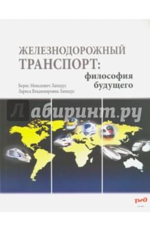 Лапидус Б.А., Лапидус Лариса Владимировна Железнодорожный транспорт. Философия будущего