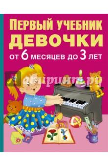 Первый учебник девочки от 6 месяцев до 3 лет АСТ