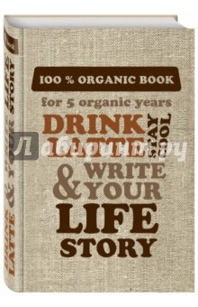 DRINK LATTE & WRITE YOUR LIFE STORY Эксмо