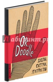 Ok, Doodle! Дудлы, скетчи, зентаглы (рука)Книги для творчества<br>Это книга создана для креативного творчества. С ее помощью можно успешно овладеть творческими приемами визуализации, техниками спонтанного рисования, способами медитативного иллюстрирования. А это означает запоминать крепче, размышлять продуктивнее, понимать быстрее и жить интереснее. Попробуйте — вам понравится!<br>