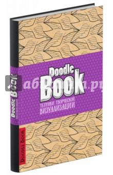 DoodleBook. Техники творческой визуализации (светлая обложка)Книги для творчества<br>Этот блокнот предназначен для тех, кто хочет расширить границы своих возможностей с помощью современных средств визуализации. Модели, примеры, шаблоны и сетки, представленные здесь, имеют исключительно практическое применение. Навык визуализации улучшает все: память, физические возможности, продуктивность, качество расслабления, продуктивность… и это только начало. Постепенно, без скачков и стресса — увлекательно и с удовольствием — ваше подсознание станет генерировать креативные решения во всех жизненных ситуациях. Попробуйте — вам понравится!<br>