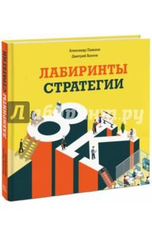 Лабиринты стратегии, Александр Паньков, Дмитрий Хохлов