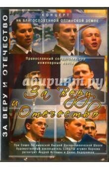 За Веру и Отечество. Концерт. Православный солдатский хор инженерных войск (DVD)