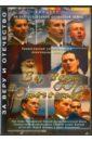 Обложка DVD За Веру и Отечество. Концерт.Православный солд