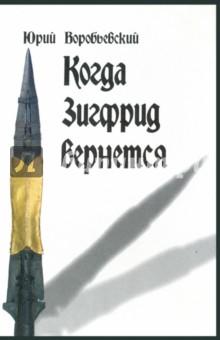 Когда Зигфрид вернется (DVD)Религия<br>После поражения в Первой мировой войне очень многие в Германии верили, что из мрака нордической легенды в реальность вернется легендарный Зигфрид. Что только он спасет униженную страну. Влиятельные поклонники Рихарда Вагнера увидели этого героя в скромном отставном ефрейторе. И вот - как в чудесном спектакле - он двинулся к невиданной власти. Так, словно по мотивам опер Вагнера, начиналась новая трагедия. Смотрите: <br>01. Зигфрид за решеткой<br>02. В главной партии <br>03. Вагнеровская партитура <br>04. Мир - театр… <br>05. Зигфрид встал с дивана<br>Продолжительность: 65 мин.<br>