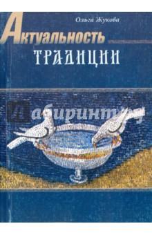 Актуальность традиции. Художественное творчество в истории русской культуры