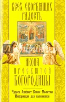 """Всех скорбящих Радость икона Пресвятой Богородицы """"Всех скорбящих Радость"""""""