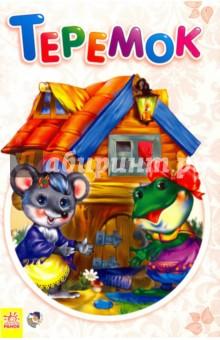 ТеремокСказки и истории для малышей<br>Книжка-ширма со сказкой Теремок. <br>Для чтения родителями детям. <br>Для детей дошкольного возраста.<br>