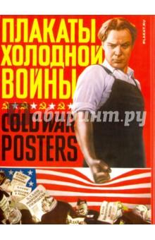 Плакаты холодной войны Контакт-культура