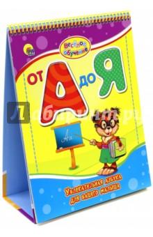 От А до ЯЗнакомство с буквами. Азбуки<br>Перекидная азбука серии Весёлое обучение - прекрасный помощник в обучении русскому алфавиту. Обращаться с ней легко и просто! Перекидную азбуку необходимо установить на подставку так, чтобы первая страничка, которую откроет ребёнок, была с буквой а. Затем нужно по порядку перелистывать странички, постепенно знакомясь с каждой буквой. Остановившись на последней, нужно её перелистнуть, повернуть азбуку другой стороной и продолжить обучение.<br>Выучить буквы с такой азбукой не составит труда, ведь в ней крупные буквы, весёлые стихи и яркие иллюстрации!<br>Для чтения взрослыми детям.<br>