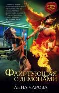 Анна Чарова: Флиртующая с демонами