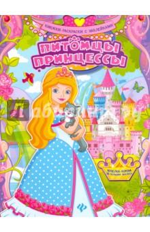 Питомцы принцессы. Книжка-раскраскаРаскраски с играми и заданиями<br>Чем занять маленькую принцессу? Предложите ей красочную серию книжек-раскрасок с наклейками!<br>Работа с наклейками развивает аккуратность и мелкую моторику, учит концентрироваться и логически мыслить.<br>А еще в книге есть замечательная поделка - корона. А корона, как известно, нужна каждой принцессе!<br>