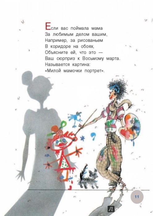 Книжка детская вредные советы остер гб