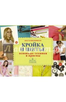 Корфиати Анастасия Кройка и шитье. Основные техники и приемы