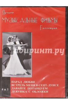 Лучшие музыкальные фильмы Голливуда. 4 в 1 (DVD)