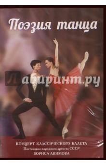 Акимов Борис Спартакович Поэзия танца (DVD)