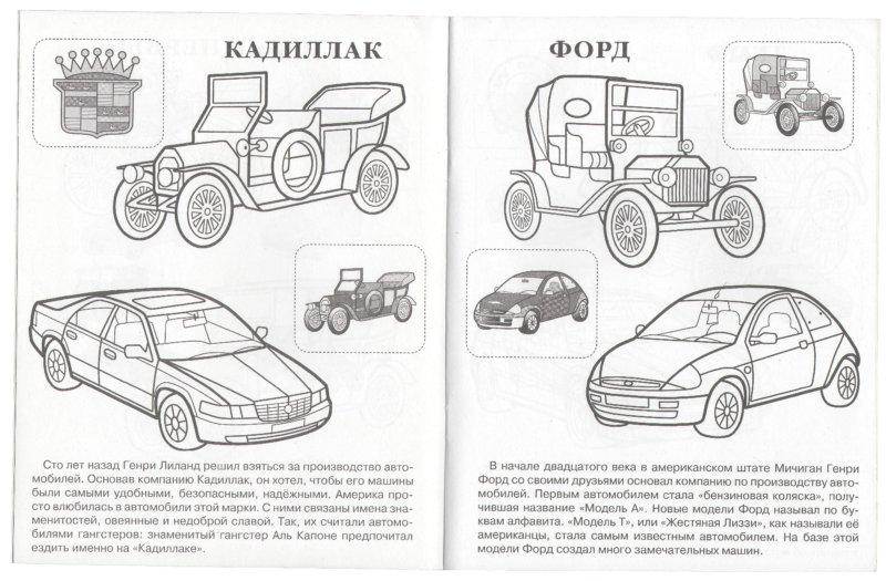 Иллюстрация 1 из 4 для Машины | Лабиринт - книги. Источник: Лабиринт
