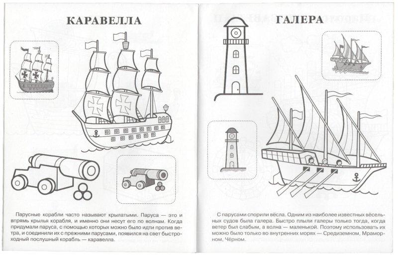 Иллюстрация 1 из 3 для Корабли | Лабиринт - книги. Источник: Лабиринт