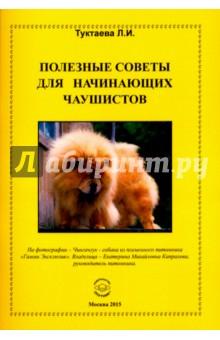 Полезные советы для начинающих чаушистовгСобаки<br>Красочная брошюра посвящена собакам породы чау-чау.<br>