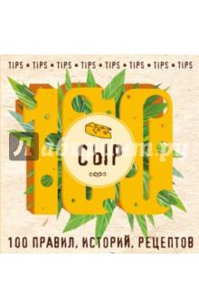 Юрышева Яна Сыр: 100 правил, историй, рецептов
