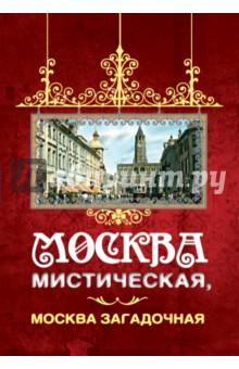 Москва мистическая, Москва загадочнаяИстория городов<br>Москва - один из самых таинственных городов на свете. С ее историческими зданиями и проживавшими в них замечательными людьми связано большое количество легенд и преданий. В основе их, как правило, лежат конкретные исторические факты, но народная фантазия в своем полете обычно уходит от них очень далеко. В этой книге речь пойдет только о трех, но, пожалуй, самых знаменитых московских тайнах: о легендарной Либерее Ивана Грозного - уникальной библиотеке византийских императоров, будто бы доставшейся в наследство московским великим князьям, но позднее бесследно исчезнувшей в кремлевских подземельях, о приобретшем репутацию колдуна и чернокнижника сподвижнике императора Петра Великого шотландце Якове (Джеймсе) Брюсе и, наконец, о загадках, связанных с творчеством, наверное, самого московского из всех великих русских писателей - Михаила Афанасьевича Булгакова.<br>