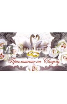 """Приглашение на Свадьбу """"Лебеди"""" (ПМ-9369) Сфера"""