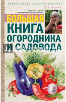 Кизима Галина Александровна Большая книга огородника и садовода