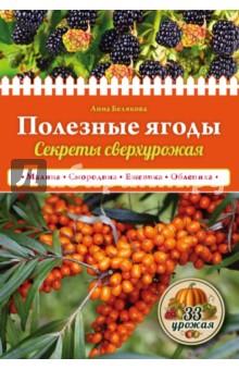 Белякова Анна Владимировна Полезные ягоды. Секреты сверхурожая
