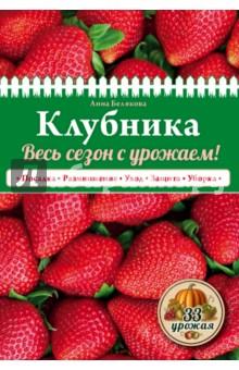 Белякова Анна Владимировна Клубника. Весь сезон с урожаем!