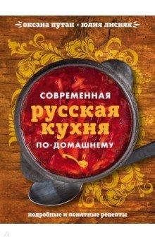 Современная русская кухня по-домашнемуНациональные кухни<br>Добро пожаловать в мир Русской кухни! Если вы хотите узнать, что такое современная русская кухня - следуйте за нами, страница за страницей. Мы расскажем вам об этом и дадим точные, проверенные рецепты и пропорции. Научим вас готовить самые простые и наиболее распространенные русские блюда. Вы откроете для себя много нового. Узнаете, как готовятся и называются популярные русские блюда. Познакомитесь не только с историей разных блюд, но и с приемами и хитростями, облегчающими их приготовление.<br>