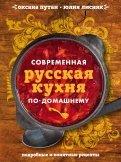 Путан, Лисняк: Современная русская кухня по-домашнему